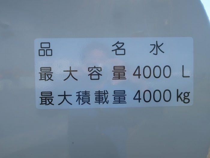 2328 日野 散水車 未使用車