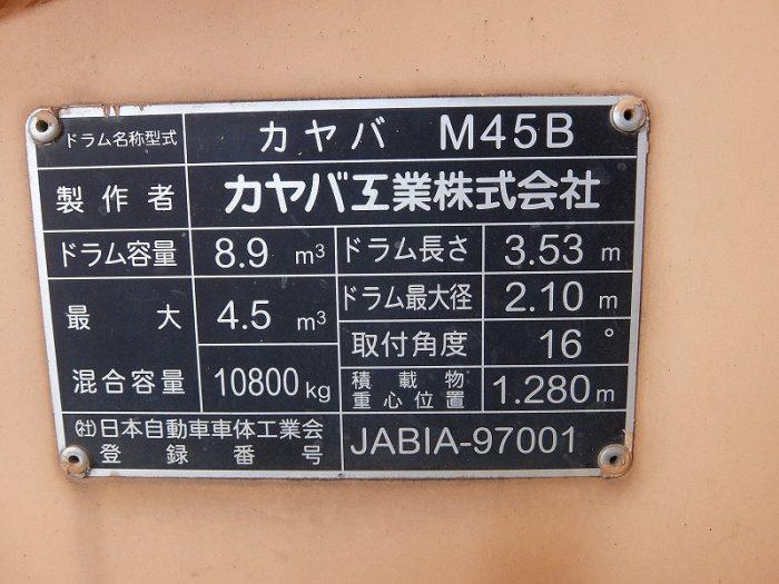 2357 日野 ミキサー