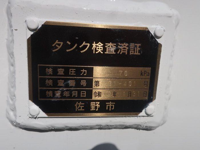 2358 日野 ローリー 3.75kℓ