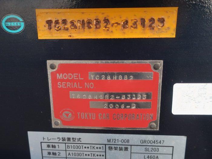 2365 東急 海コンシャシ 2軸 40フィート
