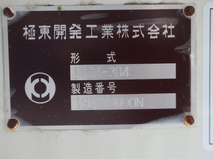 2377 日野 散水車 未使用車