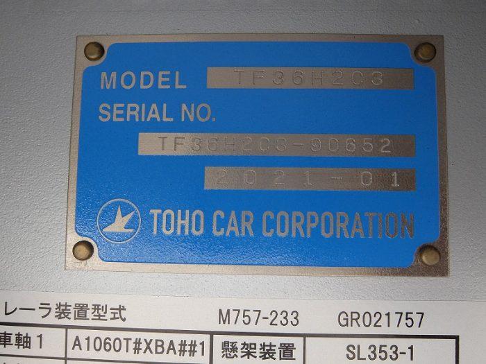 2380 東邦 セミトレーラ 3軸 フラット L12500