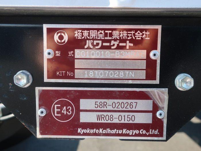 2410 日野 ドライバン 格納ゲート付 未使用車