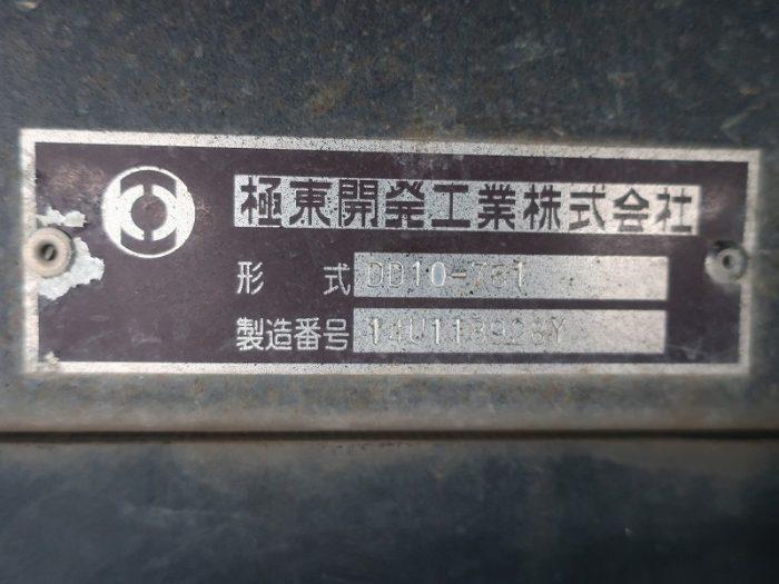 2431 日野 ダンプ