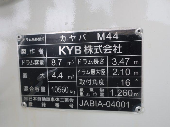 2334 三菱 ミキサー 未使用車