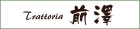 トラットリア前澤